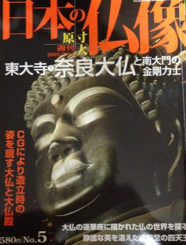 週刊 日本の仏像 No.5 東大寺? 奈良大仏と南大門の金剛力士
