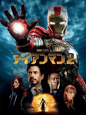 アイアンマン2 (字幕版)