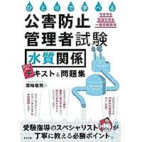 ひとりで学べる公害防止管理者試験(水質関係)テキスト&問題集