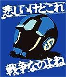 ガンダム 戦争なのよねTシャツ Rブルー サイズ:L