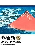浮世絵カレンダー 2020 (インプレスカレンダー2020)