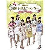 NHK気象予報士 2017年 カレンダー 壁掛け B3