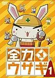 全力ウサギ Vol.1[DVD]