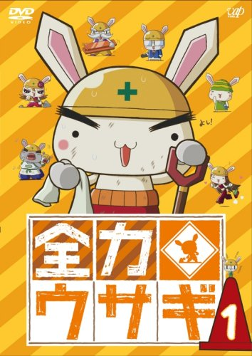 全力ウサギ VOL.1 [DVD]
