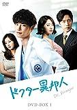 ドクター異邦人 DVD-BOX1[DVD]