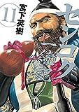 センゴク一統記(11) (ヤングマガジンコミックス)