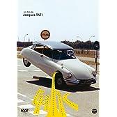 ジャック・タチ「トラフィック《完全版》」【DVD】