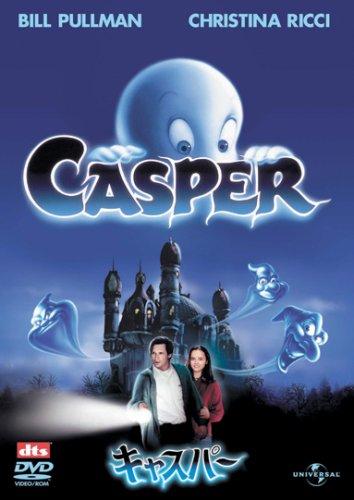 キャスパー スペシャル・エディション [DVD]の詳細を見る
