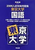 東京大学国語 2009 (河合塾シリーズ)