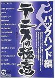DVD・テニスの極意-バックハンド編- (<DVD>)