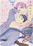キミとながい夜 (ディアプラス・コミックス)