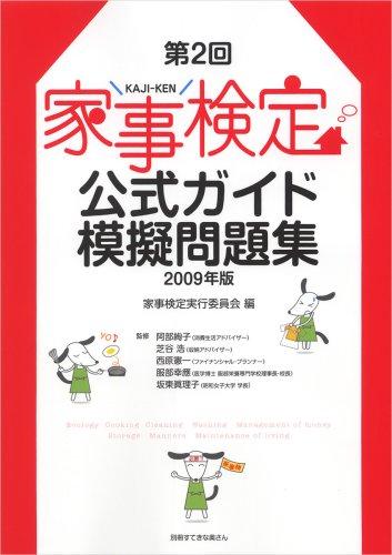 家事検定公式ガイド・模擬問題集 第2回(2009年版) (別冊すてきな奥さん)