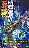 碧濤の海戦 (ジョイ・ノベルス・シミュレーション)