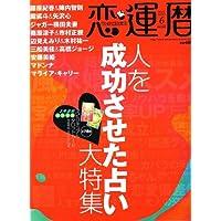 恋運暦 2007年 06月号 [雑誌]