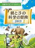 日経 サイエンス 2013年 09月号 [雑誌] 画像