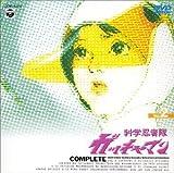 科学忍者隊ガッチャマン VOL.2 [DVD]