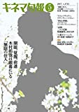 キネマ旬報 2017年5月上旬号 No.1745 -