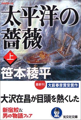 太平洋の薔薇 (上) (光文社文庫)の詳細を見る