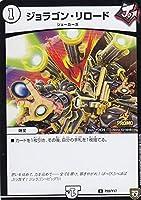 デュエルマスターズ P89/Y17 ジョラゴン・リロード (U アンコモン) カードグミ 2