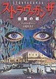ストラヴァガンザ—仮面の都