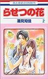 らせつの花 第2巻 (花とゆめCOMICS)
