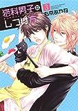 猫科男子のしつけ方(3) (ウィングス・コミックス)