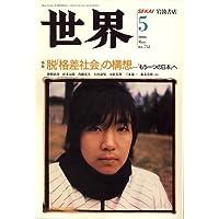 世界 2006年 05月号 [雑誌]