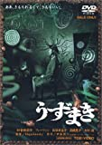 うずまき [DVD]