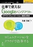 仕事で使える!Googleハングアウト クラウドコミュニケーション徹底活用術 (仕事で使える!シリーズ(NextPublishing))