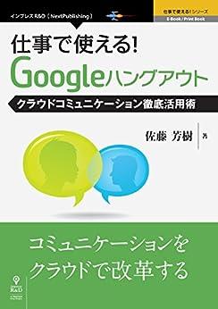 [佐藤 芳樹]の仕事で使える!Googleハングアウト クラウドコミュニケーション徹底活用術 (仕事で使える!シリーズ(NextPublishing))