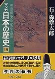 マンガ日本の歴史 (19) (中公文庫)