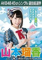 【山本瑠香】 公式生写真 AKB48 翼はいらない 劇場盤特典