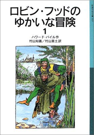 ロビン・フッドのゆかいな冒険〈1〉 (岩波少年文庫)の詳細を見る