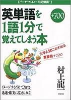 村上龍一の英単語  プラス700 (バーチャルイメージ記憶術)