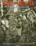 昭和の鹿児島―写真で甦る、あの頃の記憶