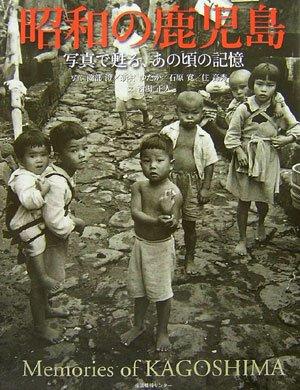 『昭和の鹿児島―写真で甦る、あの頃の記憶』のトップ画像