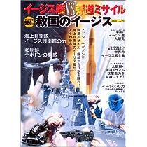 イージス艦vs弾道ミサイル 救国のイージス
