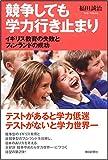 競争しても学力行き止まり イギリス教育の失敗とフィンランドの成功 (朝日選書 831)