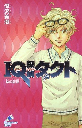 IQ探偵タクト 桜の記憶 (ポプラカラフル文庫)の詳細を見る