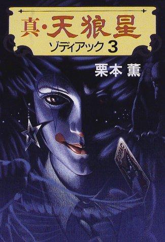 真・天狼星―ゾディアック〈3〉の詳細を見る
