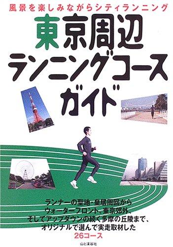 東京周辺ランニングコースガイドの詳細を見る
