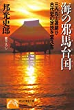 海の邪馬台国 (祥伝社黄金文庫)