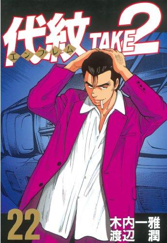 代紋<エンブレム>TAKE2(22) (ヤングマガジンコミックス)