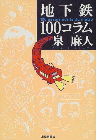 地下鉄100コラム / 泉 麻人