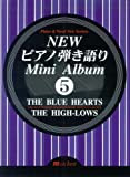 NEWピアノ弾き語りミニアルバム(5) THE BLUE HEARTS/THE HIGH-LOWS 画像