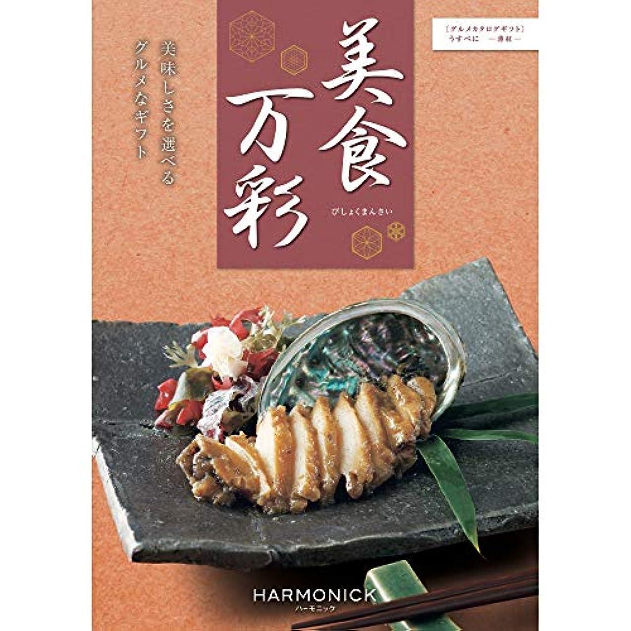 時制ひも驚かすハーモニック グルメカタログギフト 美食万彩 (びしょくまんさい) 薄紅 (うすべに) 包装紙:カラードロップス