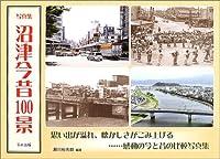 沼津今昔100景―写真集