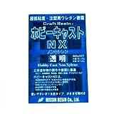 樹脂素材 ホビーキャストNXセット 500g (透明)