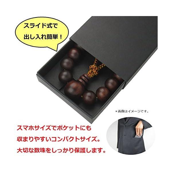 念珠堂 < 日本製 数珠セット> 紫檀 白虎眼...の紹介画像6