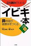 立ち読みでわかるイビキの本―鼻呼吸が健康体をつくる (パタカラシリーズ)
